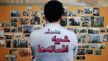 فیلم/ نماهنگ شبیه افسانهها